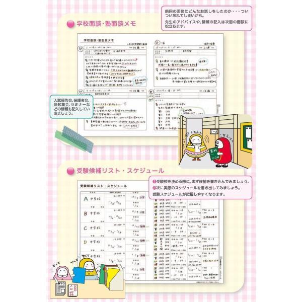 【公式】限定表紙 Loveletter(アナログママ)analogmama 受験スケジュール帳 <2022年受験用> A5 受験 手帳 スケジュール帳  携帯 受験手帳|analogmama777|04