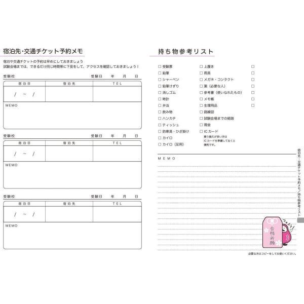 【公式】限定表紙 Home(アナログママ)analogmama 受験スケジュール帳 <2022年受験用> A5 受験 手帳 スケジュール帳  携帯 受験手帳|analogmama777|16