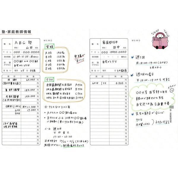 【公式】限定表紙 Home(アナログママ)analogmama 受験スケジュール帳 <2022年受験用> A5 受験 手帳 スケジュール帳  携帯 受験手帳|analogmama777|10