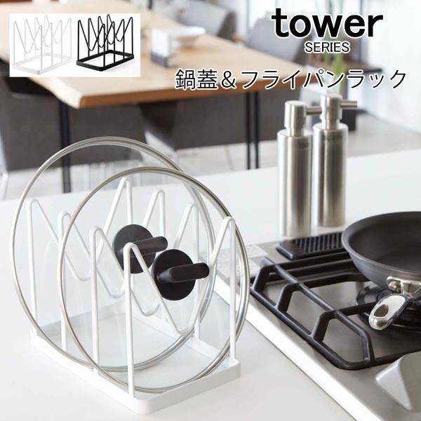 tower タワーシリーズ 鍋蓋&フライパンラック