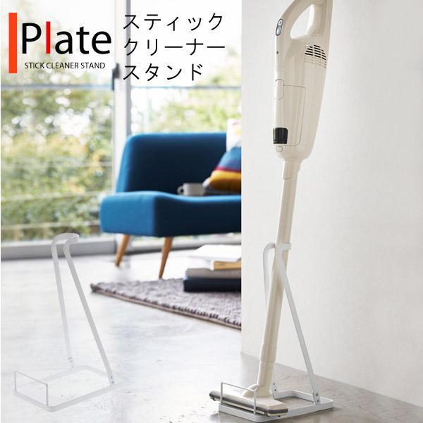 plate スティッククリーナースタンド (掃除機 スタンド) 山崎実業