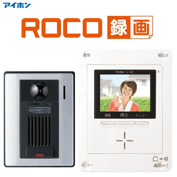 d7639d8120 送料無料】アイホン(AIPHONE) 録画ROCO JL-12E 親機3.5型カラー録画機能 ...