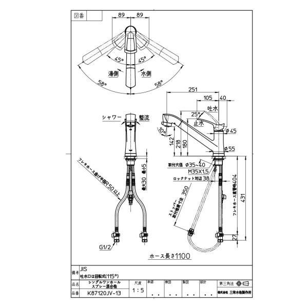 【送料無料】 SANEI(三栄水栓)【K87120JV-13】 キッチン用水栓 ワンホールシングルレバースプレー混合栓 ハンドシャワー式・節水水栓|anchor|02