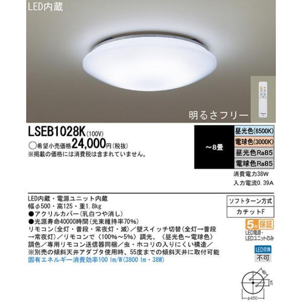 【送料無料】パナソニック EVERLEDS LEDシーリングライト リモコン調光・調色〜8畳 【LSEB1028K】 anchor 02