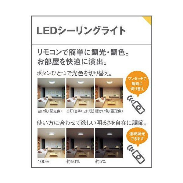 【送料無料】パナソニック EVERLEDS LEDシーリングライト リモコン調光・調色〜8畳 【LSEB1028K】 anchor 03