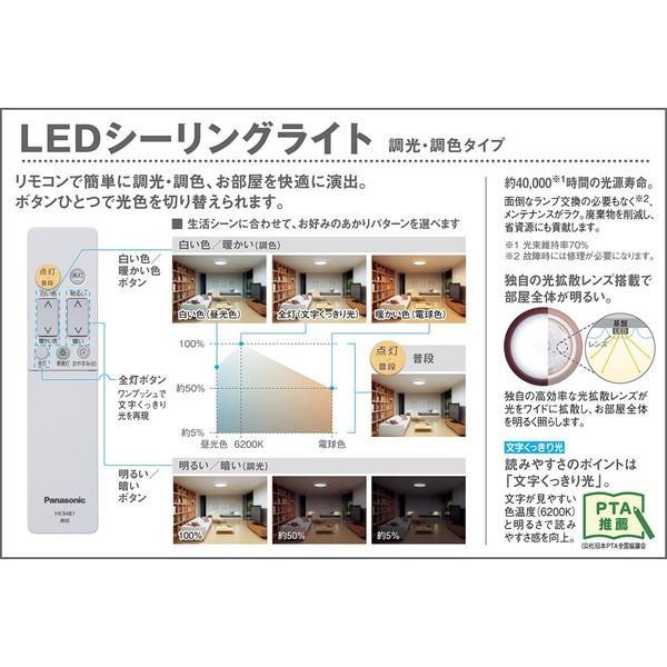 【送料無料】パナソニック EVERLEDS LEDシーリングライト リモコン調光・調色〜8畳 【LSEB1028K】 anchor 06