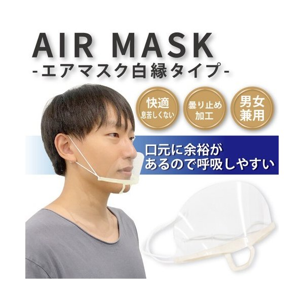 マスク プラスチック