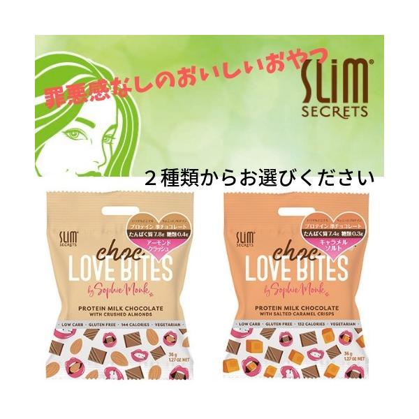 ダイエット チョコ ギルトフリー プロテイン ラブバイツ スリムシークレット 2種類 【クール便発送】|and-clinic