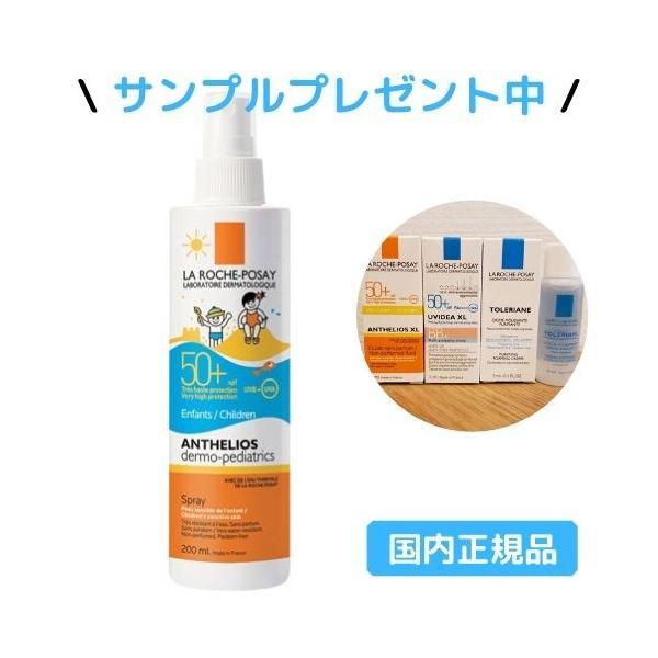 敏感肌用 日焼け止め アウトドア ラロッシュポゼ アンテリオス キッズミルク キット|and-clinic
