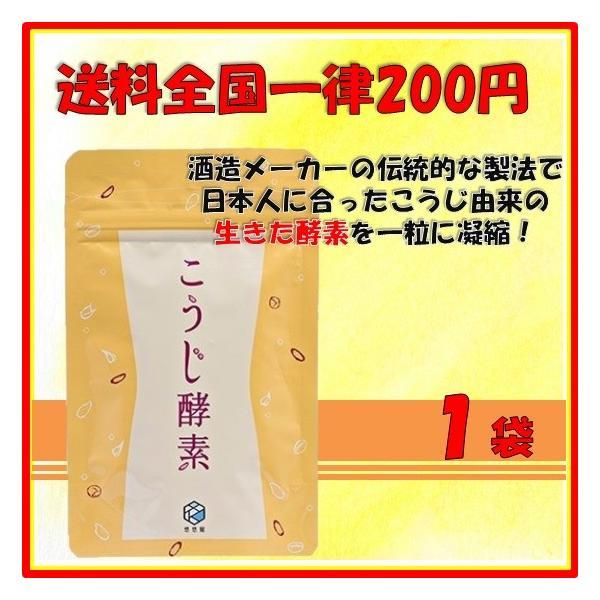 サプリメント こうじ酵素 93粒 悠悠館 送料全国一律200円|andanteshop