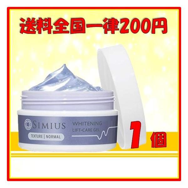シミウス ホワイトニング リフトケアジェル 60g テクスチャー ノーマル NORMAL メビウス製薬 simius 送料全国一律200円 andanteshop