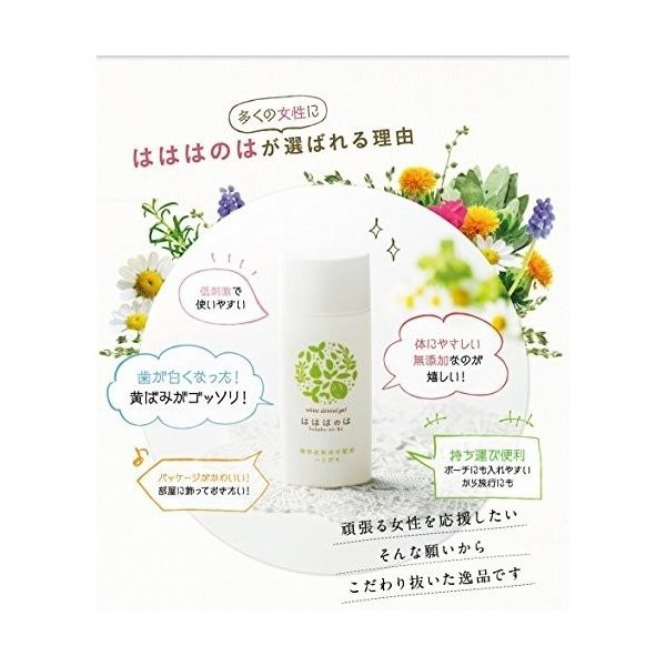 はははのは ホワイトニング ジェル 30g コハルト 植物由来成分配合 歯みがき粉 送料全国一律200円|andanteshop|06