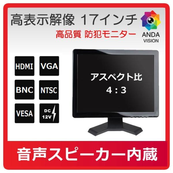 モニター 防犯カメラ用 液晶モニター 17インチ HDMI|andavision