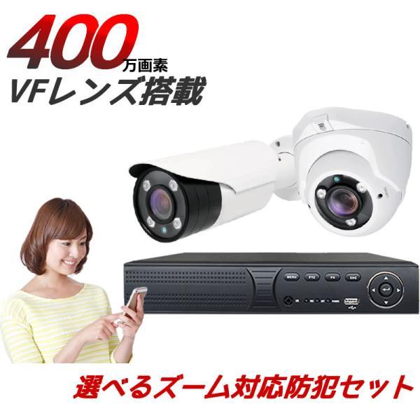 防犯カメラ 屋外 セット 監視カメラ PoD PoE カメラ4台   ドーム バレット  レコーダー 4台セット HDD1TB内蔵|andavision