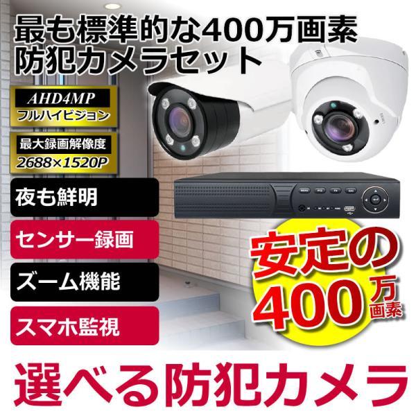 防犯カメラ 屋外 セット 監視カメラ PoD PoE カメラ4台   ドーム バレット  レコーダー 4台セット HDD1TB内蔵|andavision|03