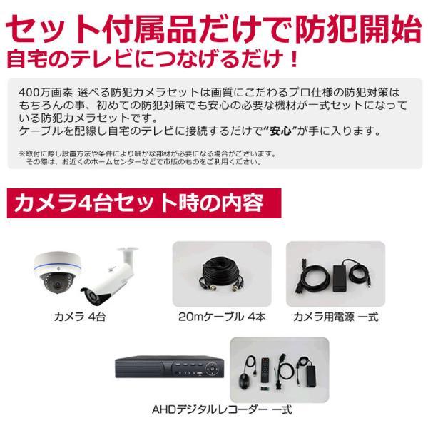 防犯カメラ 屋外 セット 監視カメラ PoD PoE カメラ4台   ドーム バレット  レコーダー 4台セット HDD1TB内蔵|andavision|06