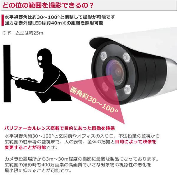 防犯カメラ 屋外 セット 監視カメラ PoD PoE カメラ4台   ドーム バレット  レコーダー 4台セット HDD1TB内蔵|andavision|09