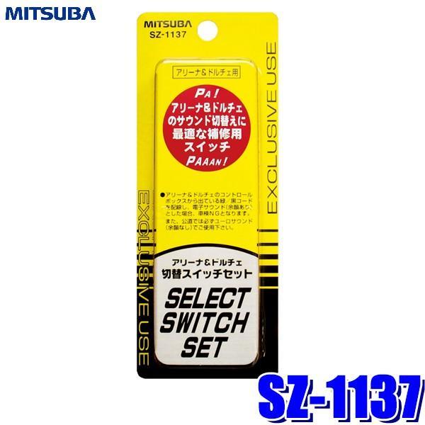 SZ-1137ミツバサンコーワアリーナ&ドルチェ切替スイッチセット