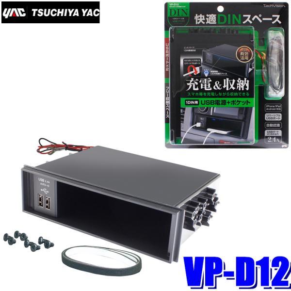 [在庫あり]VP-D12 槌屋ヤック DIN BOX二口2.4A出力USB端子付き1DINポケット andrive