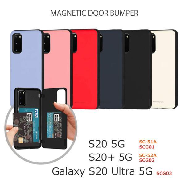 Galaxy S20 ケース おしゃれ Galaxy S20+ ケース かわいい Galaxy S20 5G ケース カード収納 耐衝撃 横 バンパー Galaxy S20 5G ケース