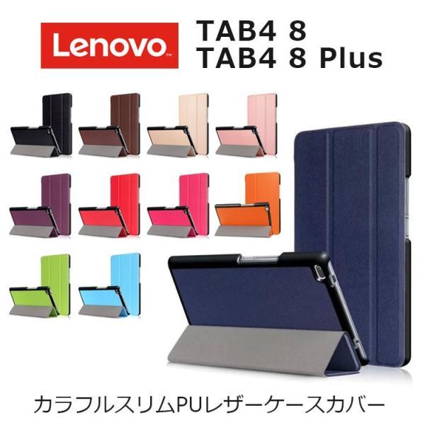 Lenovo tab4 8 ケース Lenovo Tab4 8 Plus Lenovo タブレット カバー 手帳型 カバー耐衝撃 スタンド スリム PU レザー カラフル andselect