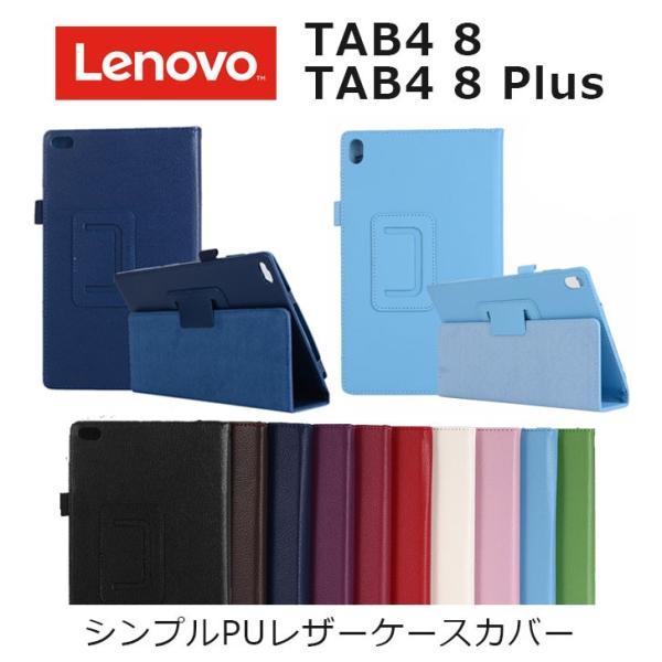 Lenovo tab4 8 ケース Lenovo Tab4 8 Plus Lenovo タブレット カバー 手帳型 カバー耐衝撃 スタンド シンプル PU レザー カラフル|andselect