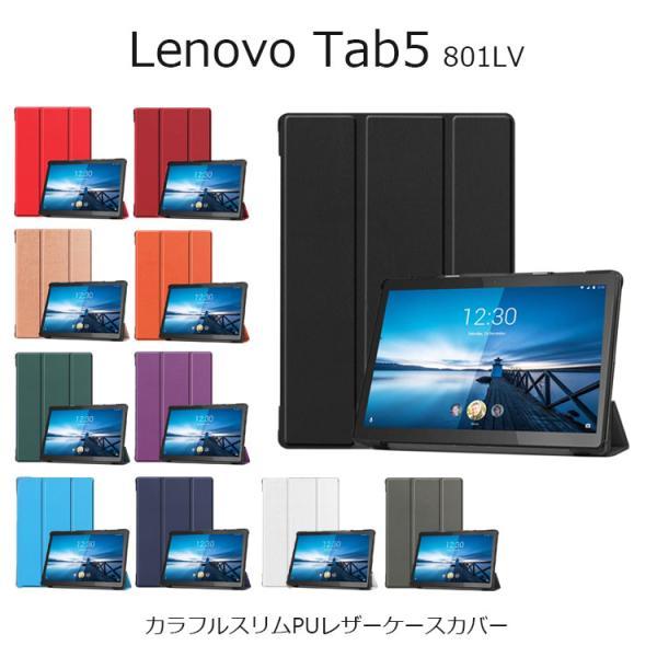 LenovoTab5ケーススタンドLenovoTab5カバーPUレザーLenovoタブレットケース耐衝撃801LVケース手帳スリ