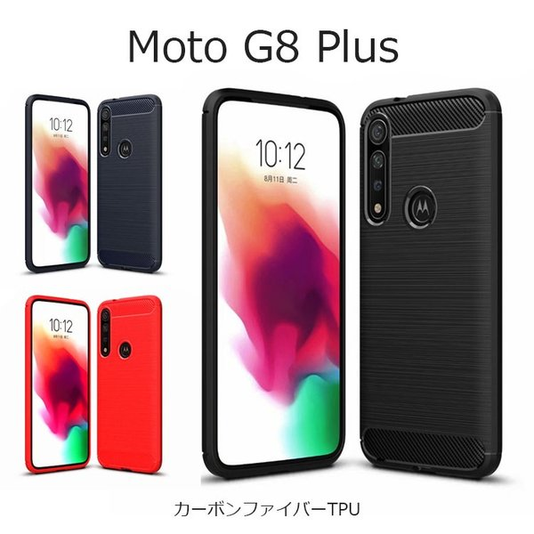 Moto G8 Plus ケース おしゃれ  Moto G8Plus ケース ソフト MotoG8Plus ケース カバー TPU 耐衝撃 スリム 軽量 シリコン カーボン 指紋防止