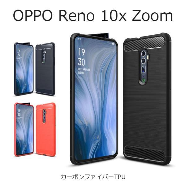 OPPO Reno 10x Zoom ケース 耐衝撃 Reno 10x Zoom ケース 耐衝撃 TPU 軽量 指紋防止 スリム カーボン ケースカバー