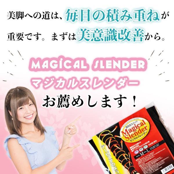 Magical Slender (マジカルスレンダー)M-Lサイズ andyells-store 11