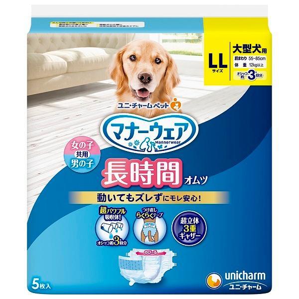 ユニチャームマナーウェアペット用紙オムツLLサイズ大型犬用5枚入× 10個  ケース販売・目隠し梱包不可