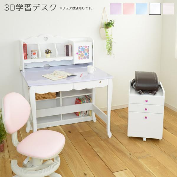 学習机 3点セット シンプル かわいい 白 ホワイト ブラウン ピンク パープル ハート システムデスク デスク ワゴン 書棚 組替え 子供部屋家具|aneinn