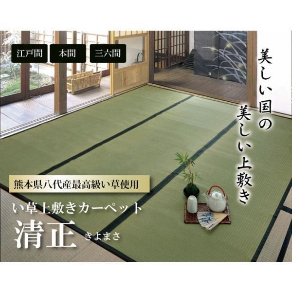 い草 上敷き 国産 麻綿織 『清正』 江戸間 10畳 (約440×352cm) 熊本県八代産イ草使用