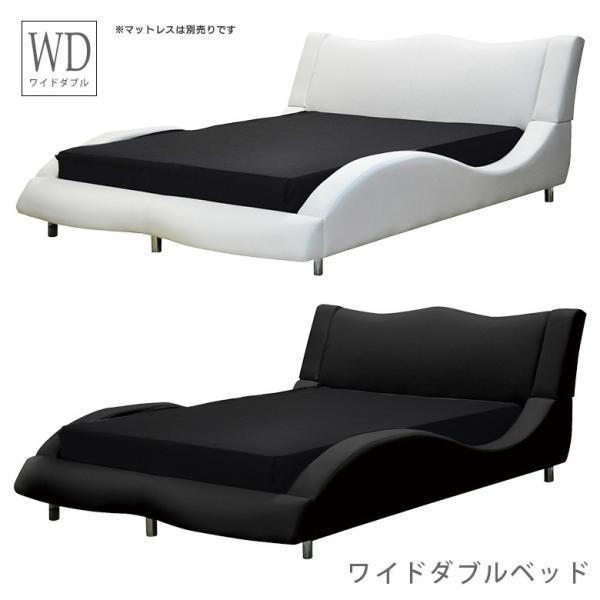 ベッドフレーム ベッド ワイドダブルベッド ワイド ダブル 流線形 スタイリッシュ PVC 選べる2色 ブラック ホワイト モダン 北欧 aneinn