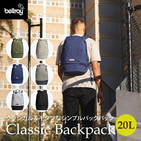 バックパック メンズ ビジネス PC ラップトップ 通勤 おしゃれ ブランド Bellroy Classic Backpack ベルロイ|anelanalu