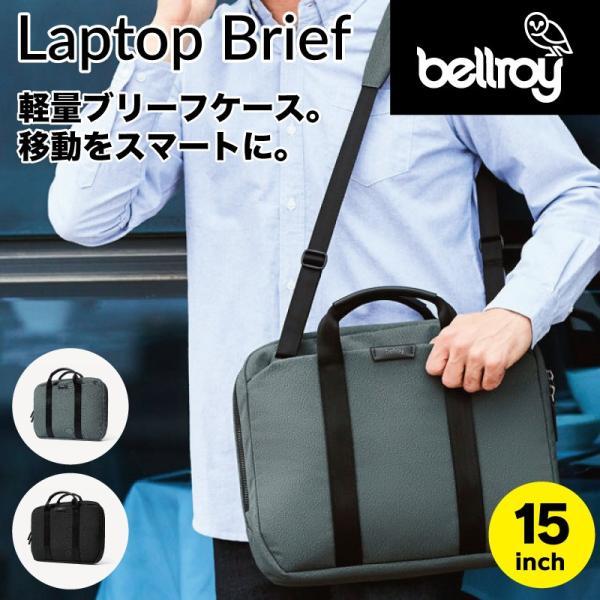 パソコンバッグ おしゃれ 15インチ ノートPCケース メンズ レディース Bellroy Laptop Brief anelanalu