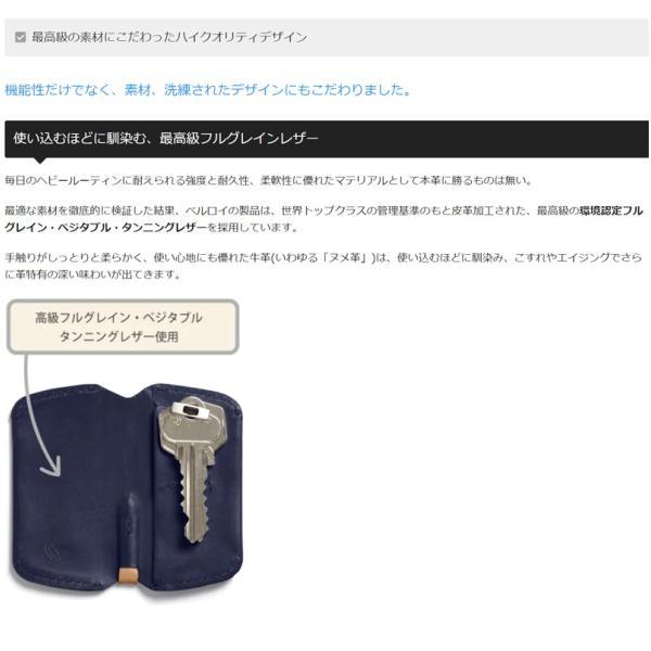 スマートキーケース スマートキー対応 ブランド メンズ レディース コンパクト おしゃれ Bellroy Key Cover ベルロイ|anelanalu|10
