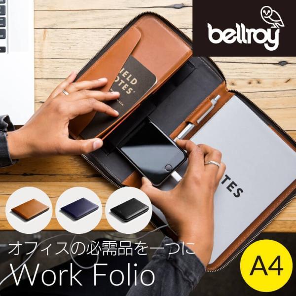 高級バインダー A4 本革 ファスナー レザー おしゃれ システム手帳 Bellroy Work Folio ベルロイ ワークフォリオ