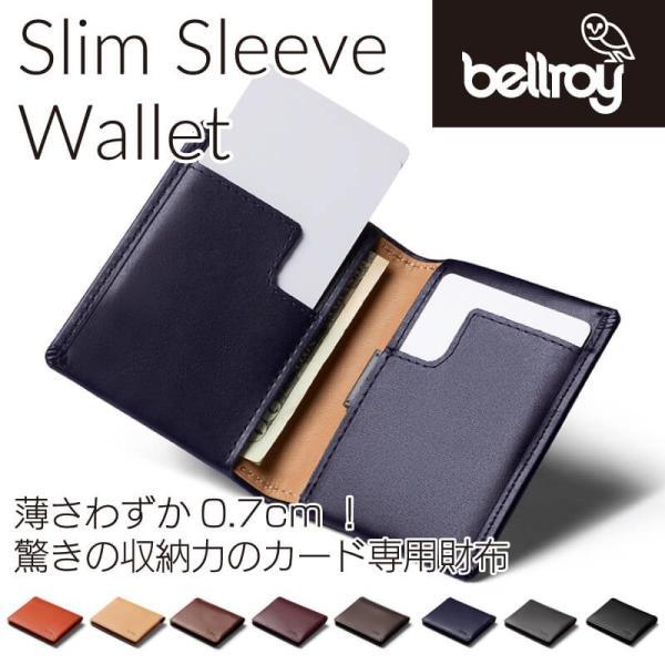 財布サイフさいふ カード専用財布 二つ折り メンズ財布 本革 薄い財布 小銭入れなし Bellroyベルロイ Slim Sleeve|anelanalu