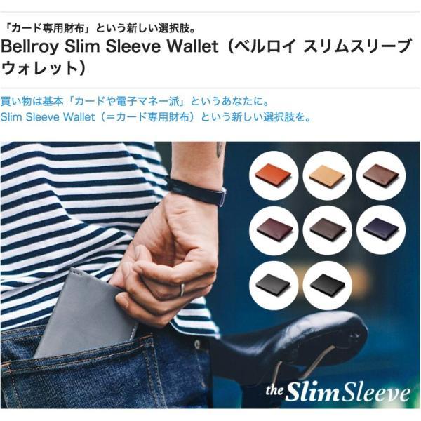 財布サイフさいふ カード専用財布 二つ折り メンズ財布 本革 薄い財布 小銭入れなし Bellroyベルロイ Slim Sleeve|anelanalu|02