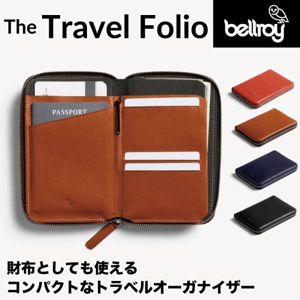 パスポートケース ブランド メンズ オーガナイザー 革 薄い 財布 トラベルフォリオ Bellroy Travel Folio