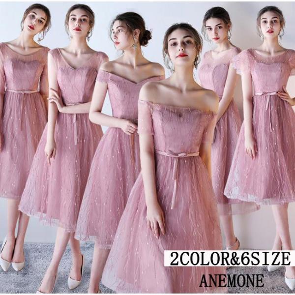 パーティードレス ブライズメイドドレス ドレス ミモレ 結婚式 お呼ばれ ワンピース 二次会 袖あり 透け感 魅力 大きいサイズ 同窓会 フォーマル|anemo