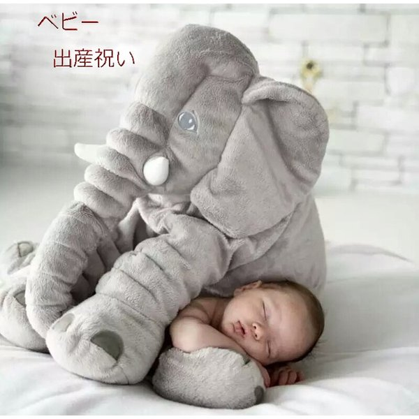 ぬいぐるみ アフリカゾウ 象 赤ちゃん ベビー 抱き枕 子供おもちゃ 動物 可愛い ふわふわで癒される  出産祝い プレゼント 長さ60|anemo|04