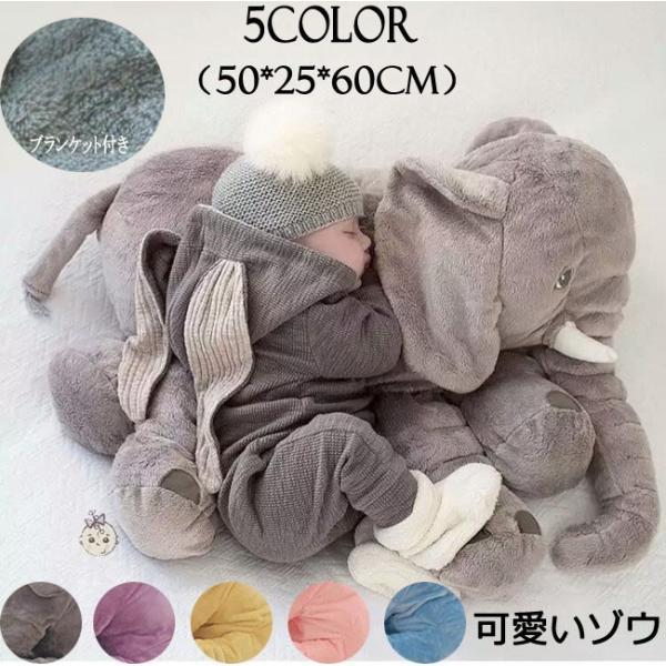 5color!ぬいぐるみ アフリカゾウ 象 赤ちゃん ベビー 抱き枕 子供おもちゃ 動物 可愛い ふわふわで癒される  出産祝い プレゼント  ブランケット付き|anemo
