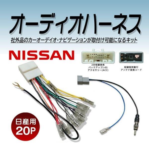 メール便送料無料 日産用 オーディオ 配線 ハーネス 20ピン 3ピン オーディオ配線 プレサージュ H18.5〜 NISSAN カーナビ