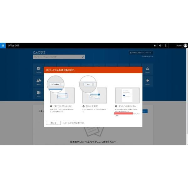 Microsoft Office 365 ProPlus Mac&Win適用☆永続使用版☆office 2016 アプリ対応☆PC5台+モバイル5☆正規ダウンロード版|anemoneshop|02
