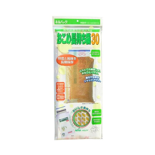 保存袋 お米保存袋 約1年おいしさ長期保存 容量30kg 490×960mm 無酸素パック 真空パック 玄米 白米 防虫