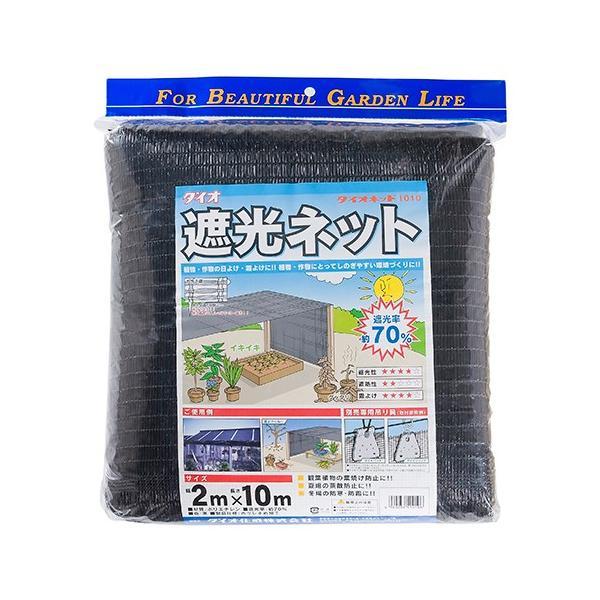 遮光シート 農業用 不織布 べたかけシート 遮光率70% 幅2×10m 黒色