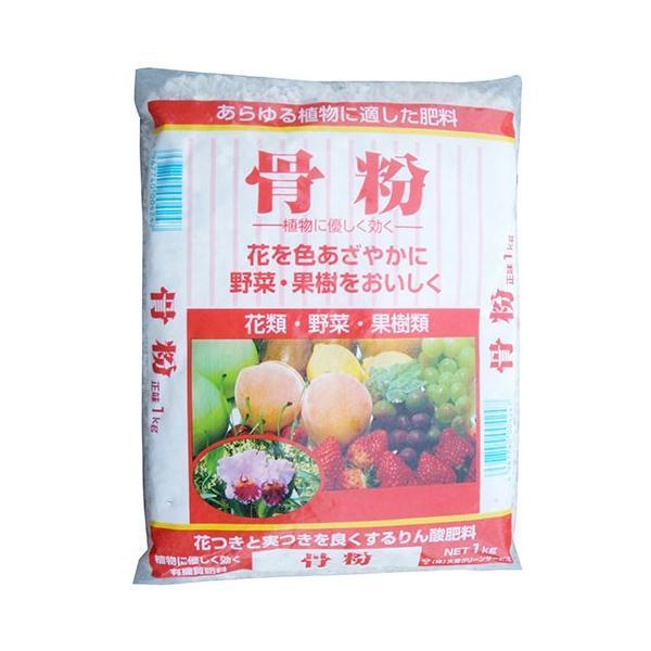 (有機肥料) 骨粉 1kg (花つき実付き良い/リン酸/花/野菜/果樹)
