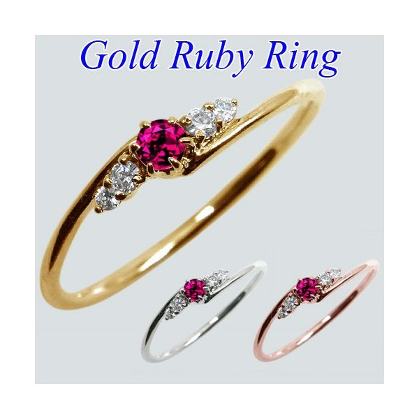 エンゲージリング レディース 人気 リング 婚約指輪 指輪 ルビー 18金 18K ゴールドリング ピンキー ダイヤモンド 細身 7月 誕生石